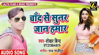 #New Romantic Song  #चांद से सुनर जान हमार #Shekhar Bind #Chand Se Sunar Jaan Hamar #New Sad Song