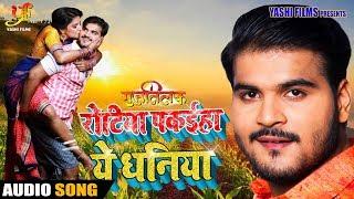 Rotiya Pakayiha Ye Dhaniya | #Arvind Akela Kallu, Sonalika Prasad | Rajtilak | Movie Songs 2019