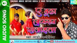 New Bhojpuri Song - ए बूढ़ा जक्सन सजाईला - Lado Madhesiya - Latest Bhojpuri Hit SOngs 2018