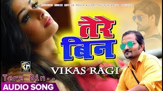 Watch New Super Hit Sad Song - Tere Bin - तेरे     (video id -  361c96997c39c1) video - Veblr Mobile