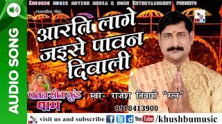 """सुपरहिट भजन - आरती लागे जइसे पावन दिवाली - Rajesh Tiwari """" Ratan """" - Latest Bhojpuri Bhajan 2018"""