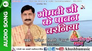 गोमती जी के पावन चरनिया - Gomati Ji Ke Pawan Ba Charaniya - Rajesh Tiwari Ratan - Bhojpuri Bhajan