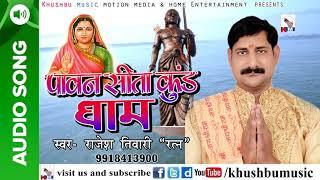 Rajesh Tiwari Ratan का सबसे हिट भजन - पावन सीता कुंड धाम -  Latest Bhojpuri Bhajan 2018