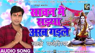सुपरहिट बोलबम गीत - सावन में सईया अरब गइले - Savan Me Saiya Arab Gaile - Lado Madhesiya - Kavar Song