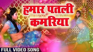New Bhojpuri Songs - Hamar Patali Kamariya - Indu Sonali , Rashid Khan - Bhojpuri Video SOngs 2018