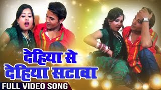 सुपरहिट गाना - देहिया से देहिया - Dehiya Se Dehiya Satala Ae Raja - Indu Sonali - Bhojpuri Song 2018