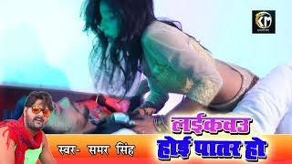 Samar Singh - 2018  Superhit Song - Laikwa Hoi Patar Ho  जवानी के अगिया - Bhojpuri Hit Songs