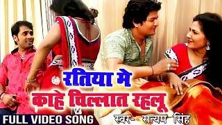 Satyam Singh का New भोजपुरी Hit Song - Ratiya Me Kahe Chillat Rahalu - Bhojpuri Songs 2018