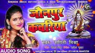 Ragini Mishra का New भोजपुरी Sawan Song - Jaunpur Kawariya - Bhojpuri Sawan Songs 2018