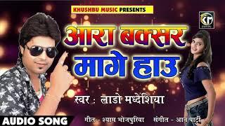 Mange Hau - Ara Baksar Mange hau - Lado Madhesiya - bhojpuri hits songs