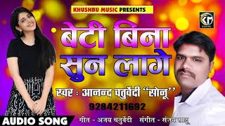 Beti Bina Sun Lagi - बेटी बिना सून लागी - Anand Chaturvedi Sonu  - Bhojpuri Superhit Songs