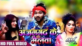 आजमगढ़ के मेलवा - Gumalu Azamgharh ke Melwa -  Amit Gond - Bhojpuri hits songs