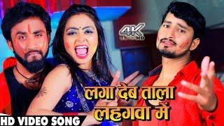 #Bhojpuri #Holi #VideoSong - Laga Deb Tala Apne Lahangwa Me - Nilesh Tiwari - Bhojpuri Holi Songs