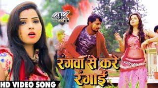 #Bhojpuri #Holi #Song - Rangwa Se Kare Rangai - Nilesh Tiwari - Bhojpuri Holi SOngs 2019