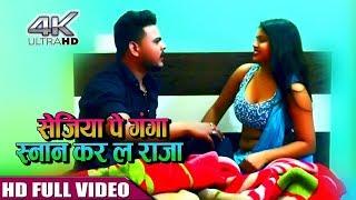 यह गाना तोड़ेगा भोजपुरी  में सभी गानों का रिकॉर्ड - Sejiya Pe Snan Karla - Bhojpuri Video Songs 2019