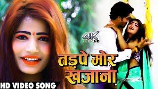 जबसे गईला लुधियाना - Tadpe Mor Khajana - Amit Gond - New Bhojpuri Hits Video Songs