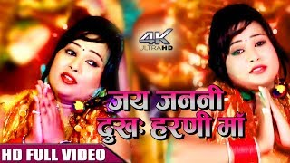जय जननी दुःख हरणी माँ    Jai Janani    Ragini mishra    devi geet songs video