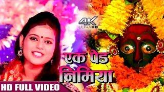 एक पेड़ निमिया - Ek Ped Nimiya - Ragini mishra - Devigeet Pachara Video