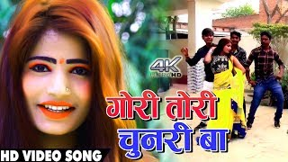 गोरी तोरी चुनरी बा - Yellow Yellow Re - Amit Gond - Bhojpuri Hits Video Songs