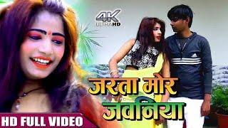 जरता मोर जवनिया - Jarata Mor Jawaniya - Amit Gond - Bhojpuri Hits video Songs