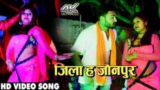 Sun Ke Fhatela Sab Ke U - जिला जौनपुर - Anurag Pandit Annu - Bhojpuri hits Video Songs