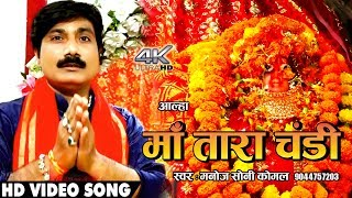 माँ तारा चंडी    Maa Tara Chandi Katha - Manoj soni komal - Alha Songs