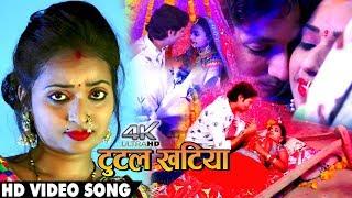 सुहागरात स्पेशल नया वीडियो - टूटल खटिया - Tutal Khatiya - Shushil Sharma - Bhojpuri Hits Video Songs