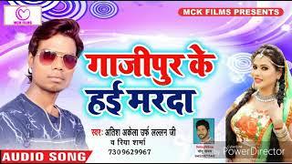 Lallan Ji & Riya Sharma का सबसे हिट गाना | Ghazipur Ke hae Marada | Bhojpuri SuperHit Song 2018