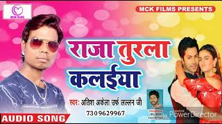 Lallan Ji का सबसे सुपरहिट गाना | राजा तुरला कलईया | Raja Turla Kalaeya | Bhojpuri SuperHit Song 2018