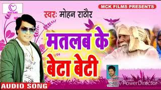 #Mohan Rathore (2018) #भोजपुरी निर्गुण गाना #Matlab Ke Beta Beti #मतलब के बेटा बेटी Super Hit Song