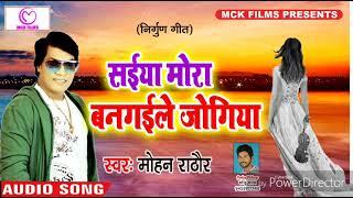 #Mohan Rathore आगया गाना #Saiya Mora Bangaile Jogiya #Bhojpuri Hit Song 2018