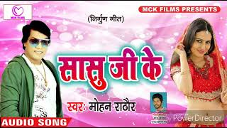 #Mohan Rathore (2018) का नया गाना #Sasu Jee Ke #सासु जी के Bhojpuri Song #MCK MUSIC