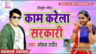 #Mohan Rathore (2018) का सबसे सुपर हिट गाना #काम करेला सरकारी Bhojpuri Song #Kam Karela Sarkari 2018
