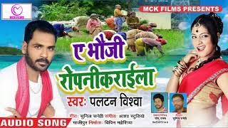 Paltan Vishwa | Live Song | ए भौजी रोपनी कराईला #Ye Bhoji Ropani Karaela | Bhojpuri Song 2018