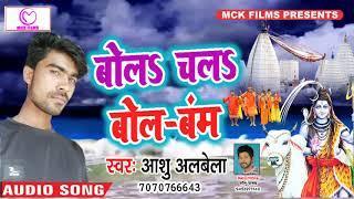 Aashu Alabela | का सबसे सुपर हिट Kawar Geet | बोल चल बोल-बम #Bol Chal Bol-Bam | Bolbam Song 2018