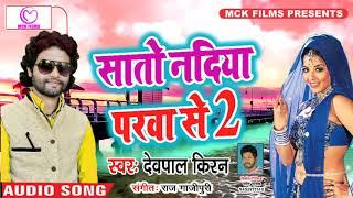 Devpal Kiran | का सबसे सुपर हिट | सातो नदिया परवा से 2 #Sato Nadiya Parwa Se 2 | Bhojpuri Song 2018