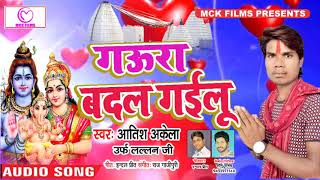 #Lallan Ji #Sawan Geet 2018 #Gaura Badal Gaile #गऊरा बदल गईलू #Kawar Geet SuperHit Song