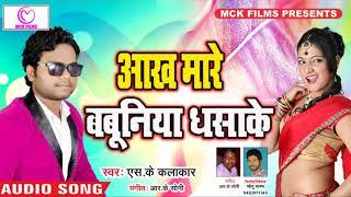 Aakh Mare Babuniya Dhsake - S.K Kalakar - Latest Bhojpuri Song 2018