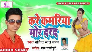 # Yogendra Lal Yadav का _ धमाकेदार _ New Song _ करे कमरिया मोर दरद _ Latest Bhojpuri Song 2018