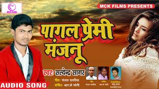 Pagal Premi Majnu  _ Satendra Sagar _ Romantic Song _ Latest Bhojpuri Song 2018