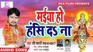 Maiya Ho Hansi Da Na _ Ravi Katari _ Latest Bhojpuri Navrati Song 2018