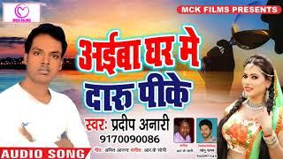 Aiba Ghar Me Daru Pike _ Pradeep Anari _ SuperHit Bhojpuri Song 2018