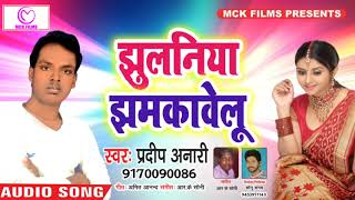 Jhulniya Jhmakawalu _ Pradeep Anari _ Latest Bhojpuri Superhit Song 2018