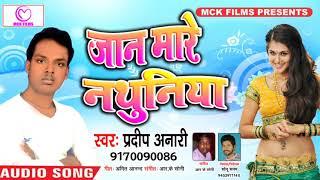 Jaan Mare Nathuniya _ Pradeep Anari _ SuperHit Bhojpuri Song 2018