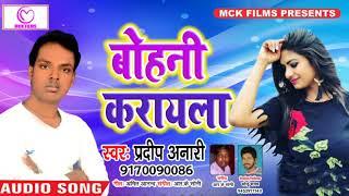 Bohani Karayla _ Pradeep Anari _ SuperHit Bhojpuri Song 2018
