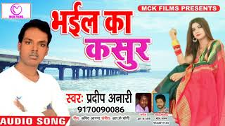 Bhael Ka Kasur _ Pradeep Anari _ Latest Bhojpuri Superhit Song 2018