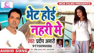 Bhet Hoe Nahari Me _ Romantic Song _ Pradeep Anari _ Latest Bhojpuri Song 2018