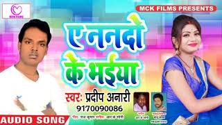 Ye Nando Ke Bhaiya _ Romantic Song _ Pradeep Anari _ SuperHit Bhojpuri Song 2018