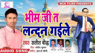 आ गया #Satish Bouddh _ का सबसे सुपरहिट गाना _ Bhim Ji T Landan Gaile _ Latest Ambedker Song 2018