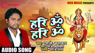 S.K Kalakar का New Bhakti Bhajan - हरि ॐ हरि ॐ - Hari Om Hari - Latest Navrati Geet 2018